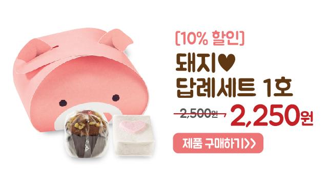 돼지답례세트1호