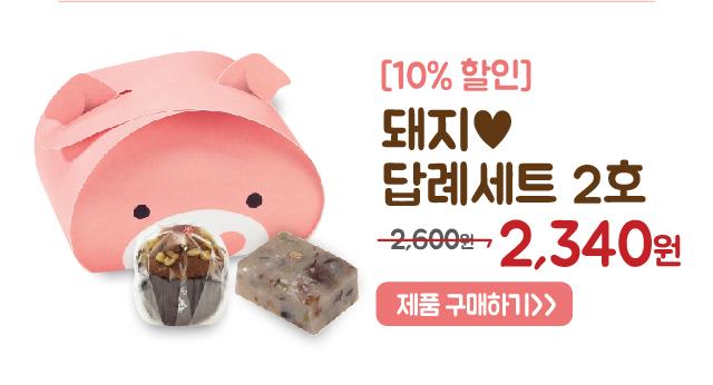 돼지답례세트2호