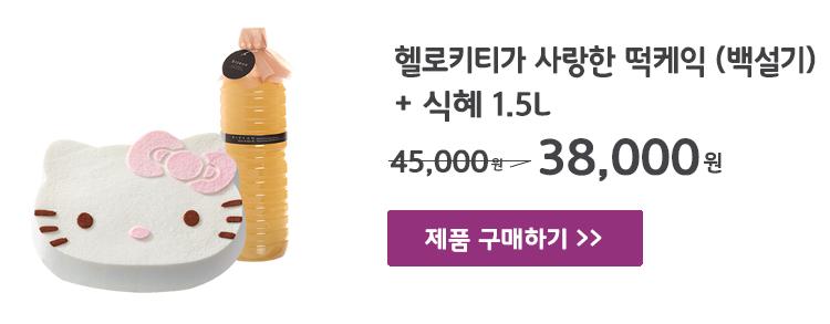 떡케익크식혜세트